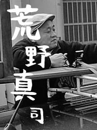 arano_title