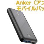 釣りにおすすめの大容量 Anker(アンカー)PowerCore Essential 20000 モバイルバッテリーをレビュー