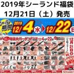 2019年シーランド福袋の発売日は12月21日(土)