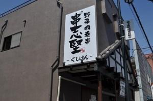gushiken222