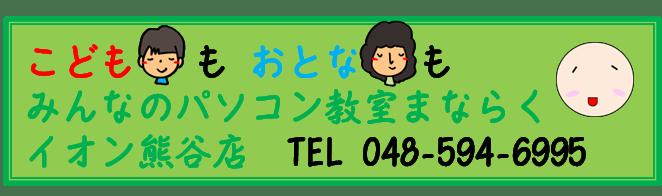 manaraku_logo