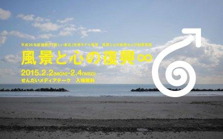 0202-04「風景と心の復興∞」(確定)5