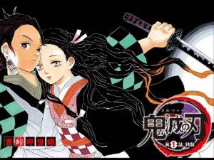 kimetsu1-580x435
