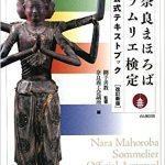 第12回奈良まほろばソムリエ検定 受験申込しました。