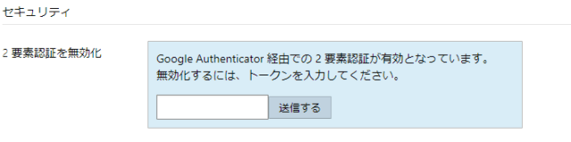 Bitmex 登録