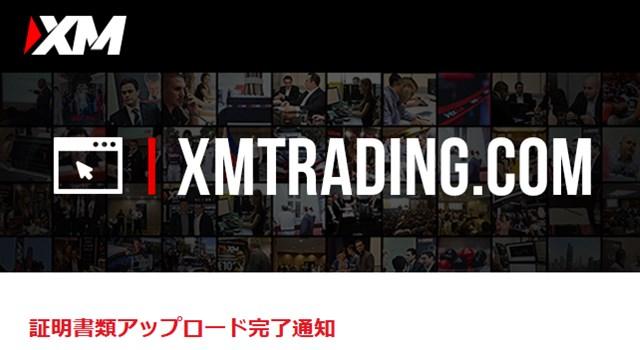XM 口座開設