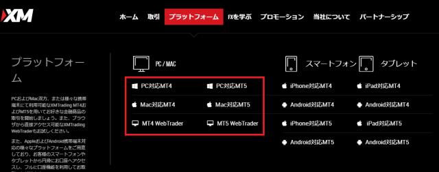 XM MT5ダウンロード