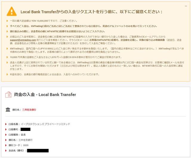 XM 入金方法 銀行振込