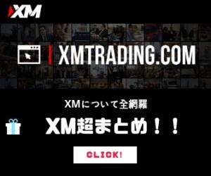 XMまとめ