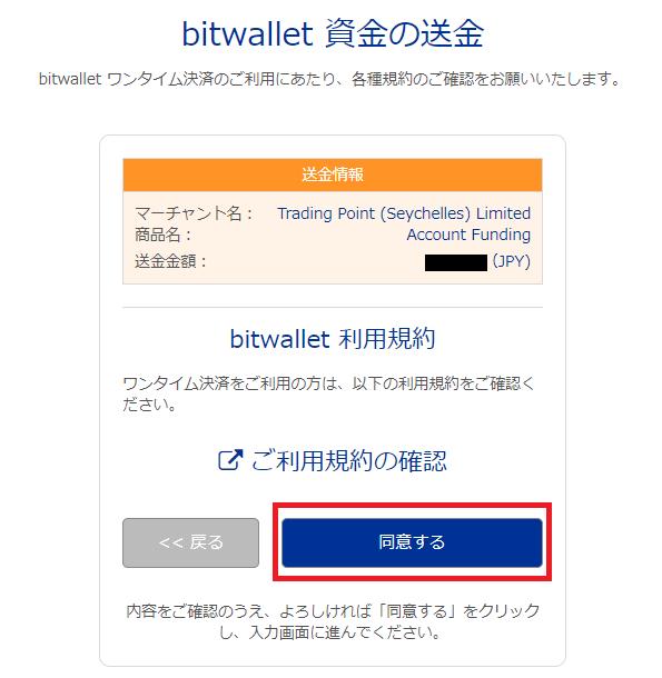 XM 入金方法 bitwallet
