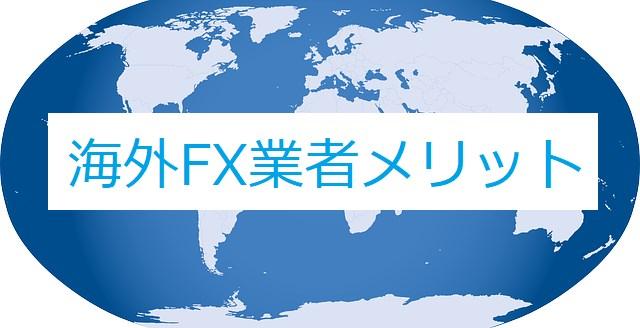 海外FXメリット デメリット