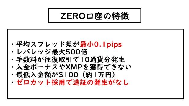 xm スキャルピング ZERO口座