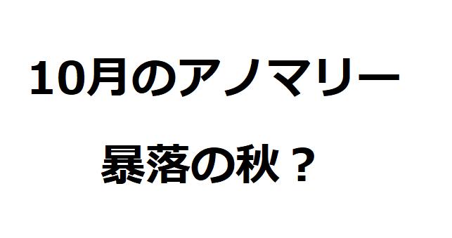 10月相場 特徴 アノマリー FX