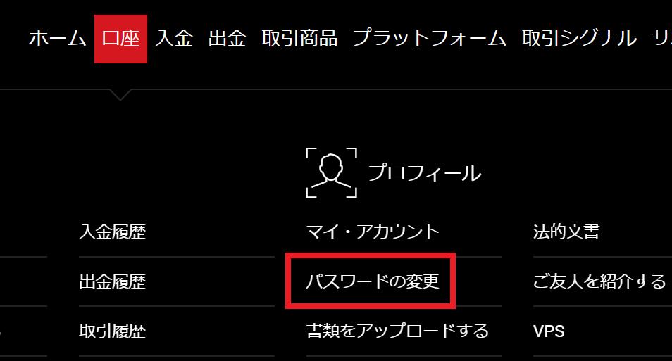 XM MT4 インベスターパスワード設定方法