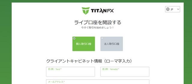 TitanFX 口座開設