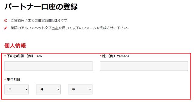 XM アフィリエイト 登録 パートナー