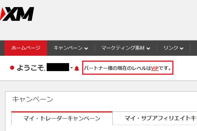 XMアフィリエイト 登録 レベル
