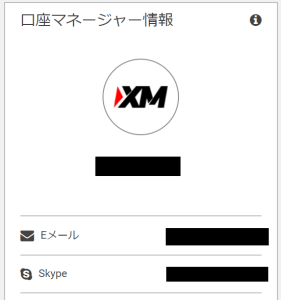 XMアフィリエイト 問い合わせ