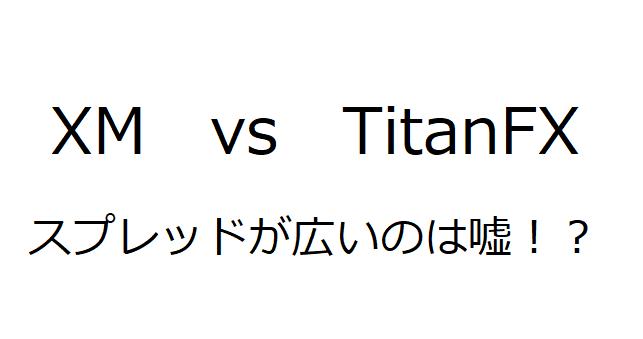 XM TitanFX スプレッド比較