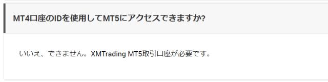 MT4 MT5 ログインできない