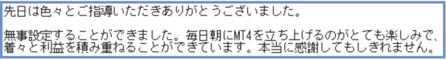 フクログ ふくろう トラリピ EA 評判