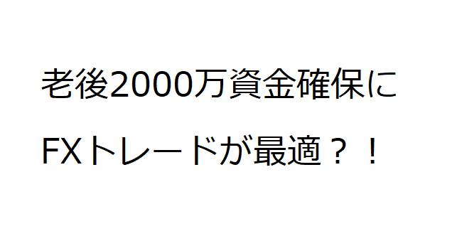 老後資金 2000万円 問題 稼ぎ方