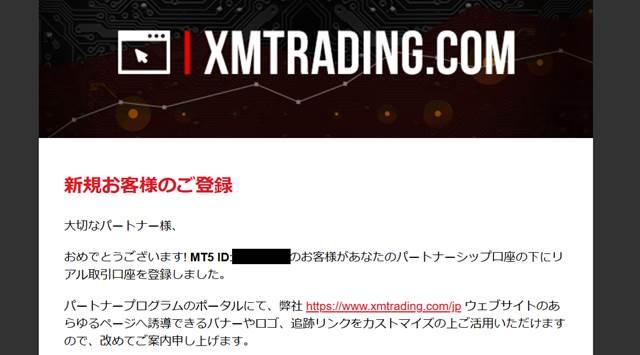 XMアフィリエイト EA配布権
