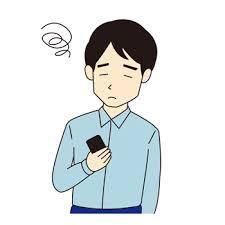 携帯 スマホ メール返信が届かない 拒否 迷惑メール