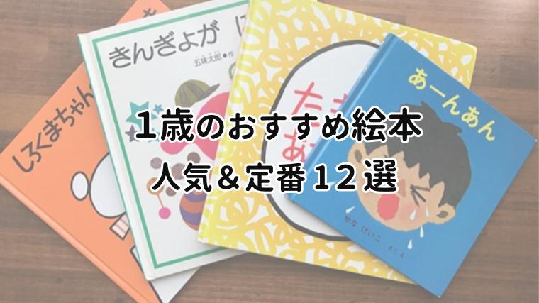 【定番】1歳赤ちゃん向け人気絵本おすすめ12選。プレゼントにも