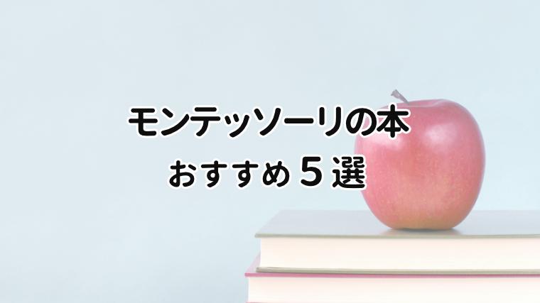 【モンテッソーリのおすすめ本】読んでおきたい!ランキング5選