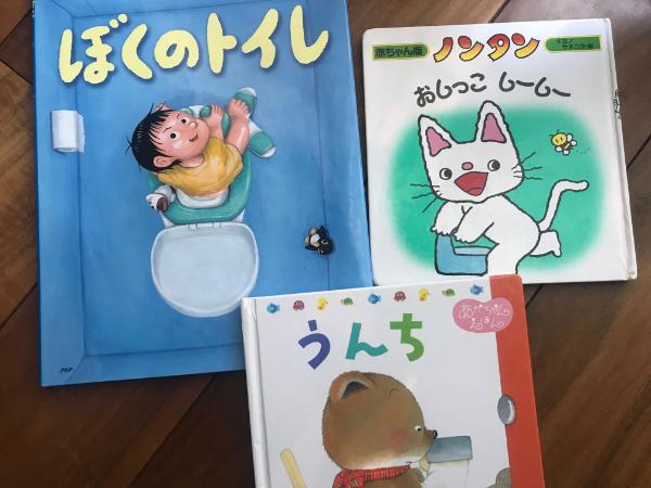 トイトレに役立ったおすすめトイレ絵本7冊【1,2,3歳・子供ウケ抜群】