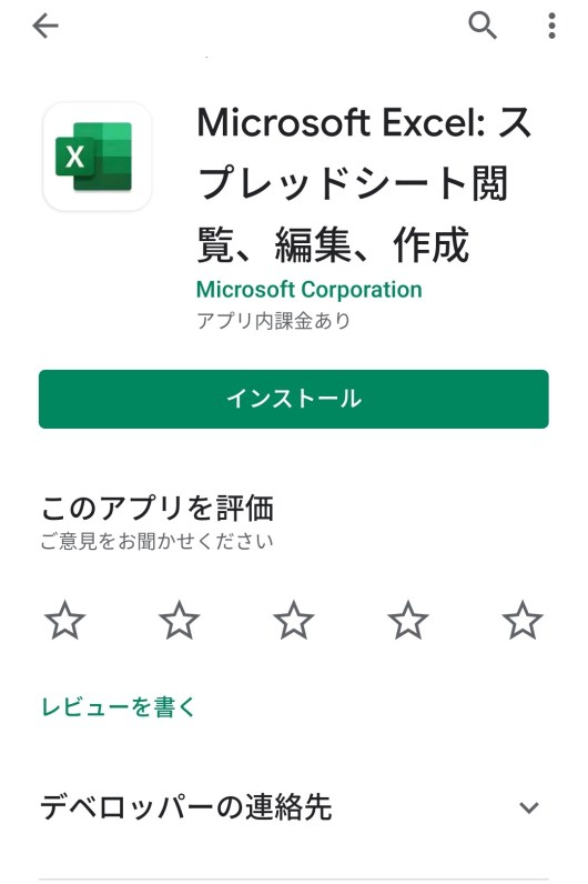 Microsoft Excel(Android版)
