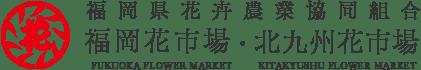 福岡県花卉農業組合