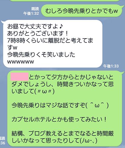 screenshot_20161018-005603