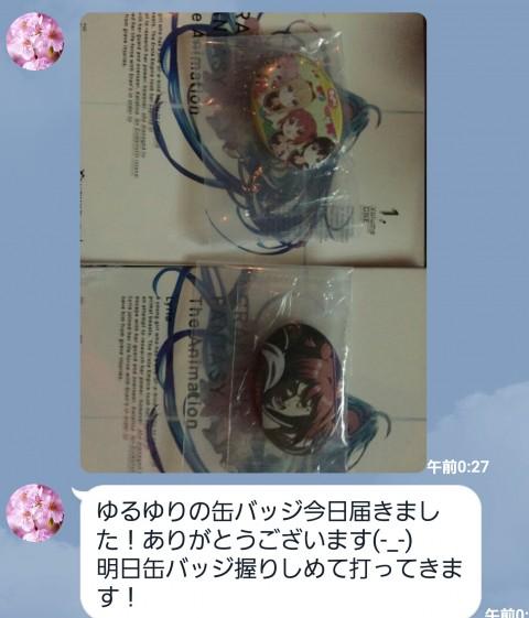 Screenshot_20170502-011108[1]