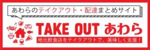 TAKEOUT あわら