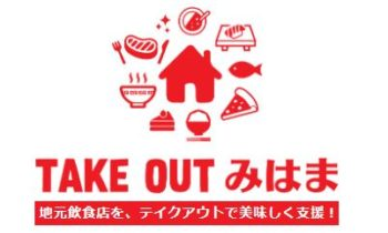 TAKEOUTみはま