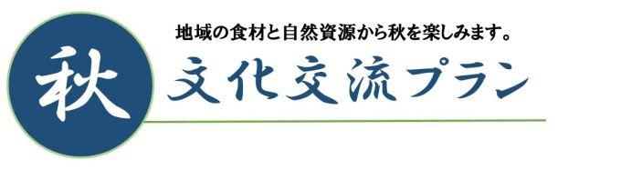 東郷秋ロゴ