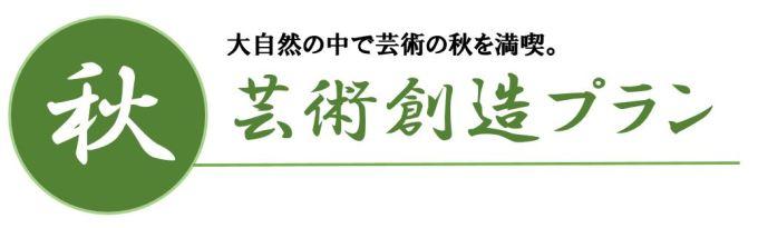 美山秋ロゴ