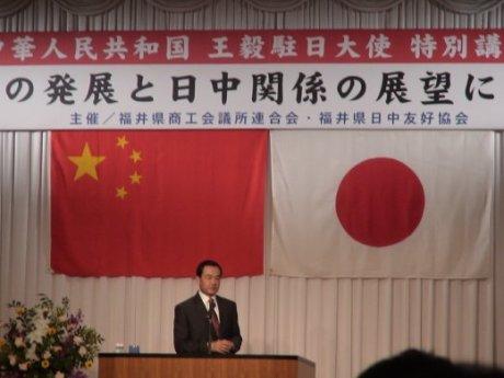 王毅駐日大使