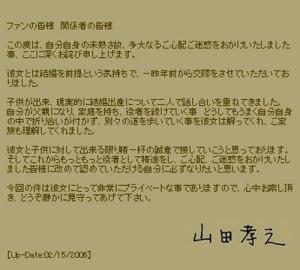 yamada-takayuki-comment