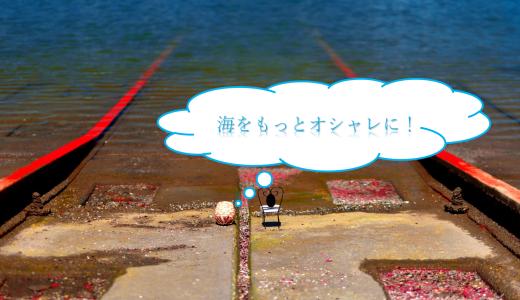 [写真]海の一眼レフでのおしゃれな撮り方