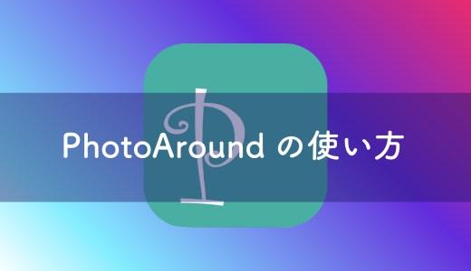 PhotoAroundの使い方:足跡を付けずにストーリー閲覧や保存・リポストまで便利すぎた