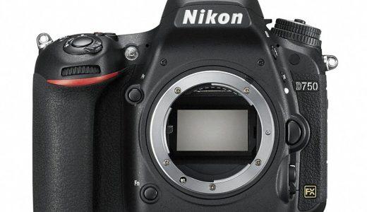 【Nikon】フルサイズのD750。フルサイズの中でも安い!カメラ好きにはおすすめ