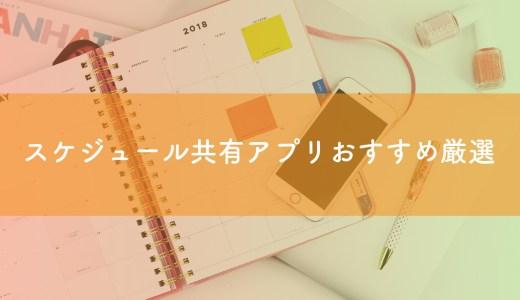 【カップル】スケジュール共有アプリおすすめ厳選:忙しい人でも予定を簡単整理
