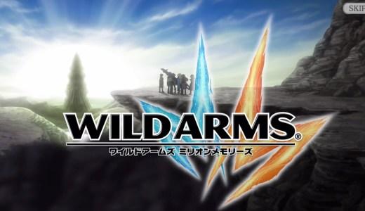 【評価】ワイルドアームズ ミリオンメモリーズとは?実際にプレイした感想やゲーム内容、遊び方などをご紹介