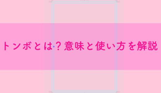 【Illustrator】トンボ(トリムマーク)とは?意味から使い方まで徹底解説