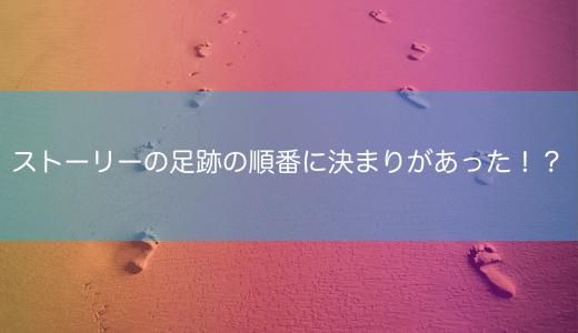 【インスタ】ストーリーの足跡の順番の決まりは自分は興味あるアカウント順だった!?