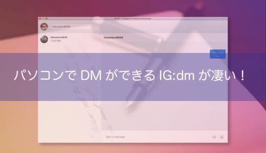 【インスタ 】パソコンでDMをしたいならIG:dmで決定