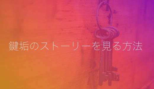 【インスタ】鍵垢のストーリーを見る方法はあるの?